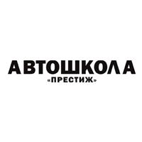 автошкола-престиж