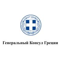 консульство_Греции