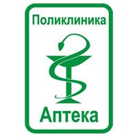 поликлиника_аптека