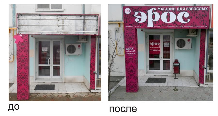 Магазин Эрос , реконструкция старой вывески